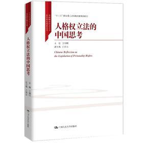 """人格权立法的中国思考 王利明(中国特色社会主义法学理论体系丛书;""""十三五""""国家重点出版物出版规划项目)"""
