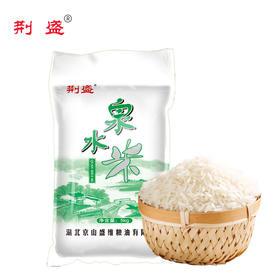 湖北加油!当季新米 荆盛泉水米5kg/10斤农家长粒大米不抛光丝苗米