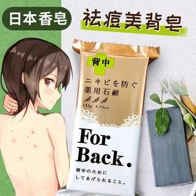 【日本For Back美背皂】背部痘痘克星!纯草本药皂,深层清洁去污垢,抑jun、抑螨,洗去背部痘痘、粉刺,28天恢复背部细腻嫩滑肌肤;