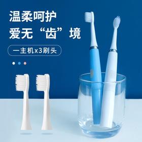 【刷出小白牙】高颜值声波电动牙刷  IPX7级防水 360°无死角去牙垢、牙渍,细软刷毛不伤牙龈,不出血,低噪音,超防水!内含3刷头!