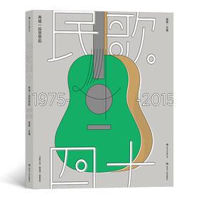 """民歌40 再唱一段思想起:1975-2015(一部台湾民歌百科全书式珍藏档案以余光中为序幕,回望陪伴几个世代成长的民谣,重拾青春纪念册中""""我们的诗与歌"""")"""