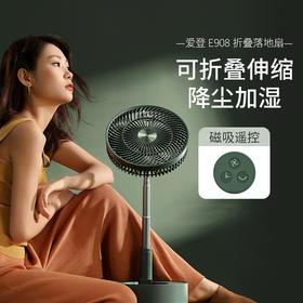 【预售6月中后旬发货】爱登E908收纳净化扇无线自动摇头空气循环扇