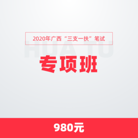 2020年广西三支一扶【综合知识测试】笔试专项班