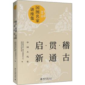 稽古 贯通 启新 中国古代史