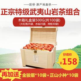 【三大当家茶】正宗武夷山岩茶组合礼盒装大红袍水仙肉桂2019年新茶500克100袋包邮