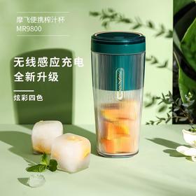 【全新升级 无线充电】摩飞榨汁杯MR9800 便携式电动果汁杯 鲜榨鲜喝 超长续航