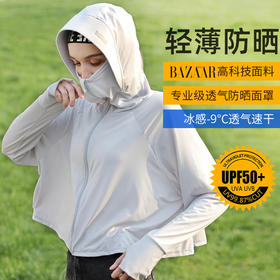 【轻装上阵 守住美丽】时尚芭莎防晒衣 冰感凉爽 吸湿速干 轻薄透气 UPF50+
