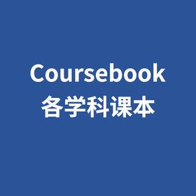 IGCSE ALEVEL各学科coursebook课本教材
