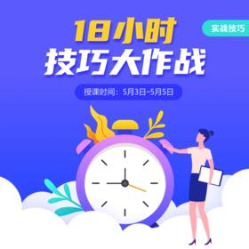 18小时技巧大作战(授课时间:5月3日-5月5日)
