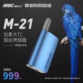 加拿大TC 无火电加热烟斗 M-21烤烟器烟丝专用IQO