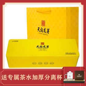 【川茶集团】天府龙芽 2020新茶(冠龙)龙芽绿茶经典礼盒 120g