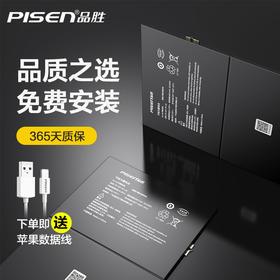 平板内置电池 适用于iPad Pro/mini2/mini4/Air/Air2 iPad 5/6【免费安装 一年质保】