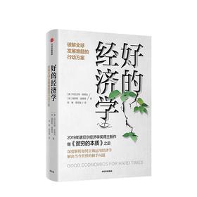 好的经济学 《贫穷的本质》作者阿比吉特班纳吉 埃斯特迪弗洛 2019年诺贝尔经济学奖得主新作  中信出版社
