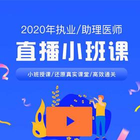 百通世纪执业/助理医师直播定制小班课 (特殊申请)