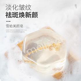【第3件1元】雪蛤柔肤养颜皂 淡化皱纹色斑 美白保湿补水 洁面沐浴二合一精油皂