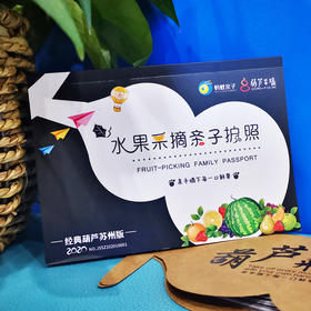 【江浙沪包邮】巨划算!爆款护照登陆苏州,299元承包全家四季水果采摘