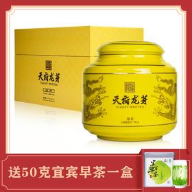 【川茶集团】天府龙芽 2020新茶(御龙)绿茶龙纹瓷罐礼盒 120g