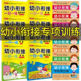 【开心图书】全彩卡通幼小衔接一日一练+学前测试卷共16册