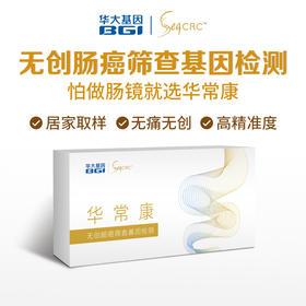 华大基因(BGI) CRC结直肠癌基因检测