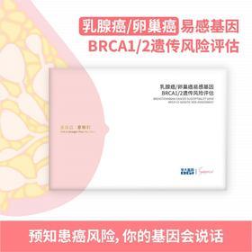 华大基因(BGI) BRCA乳腺癌基因检测