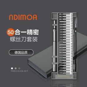 NDIMOA50合1精密螺丝刀套装,采用S2超级合金钢批头,硬度达到60HRC,12种48个披头组,双锁头收纳更牢固!