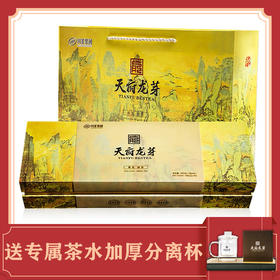 【川茶集团】 天府龙芽 2020新茶龙芽雀舌绿茶(尊龙)礼盒装 180g