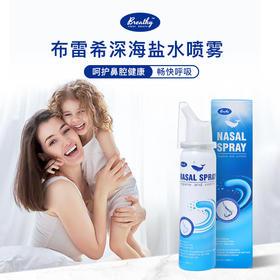 (买2送1)【喷一喷 缓解鼻腔问题】美国进口Breathy深海盐水鼻腔喷雾 洗鼻水清洁鼻腔 温和滋润 0刺激孕妇儿童可用