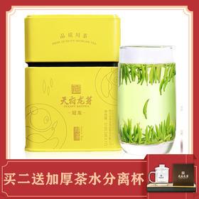 【川茶集团】天府龙芽 2020新茶高山绿茶(冠龙)便携礼盒装 51g