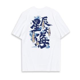 【军武出品】三航母星辰大海海军文化T恤