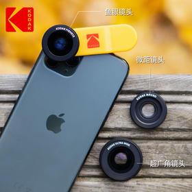 柯达Kodak 手机外接广角鱼眼微距镜头