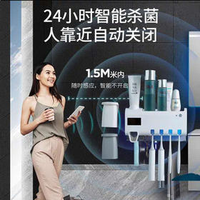 【为思礼】【一次充电6小时,光能续航100天】智能家用紫外线杀jun消毒器 置物架 自动挤牙膏器