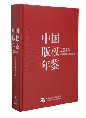 中国版权年鉴2014(总第六卷)