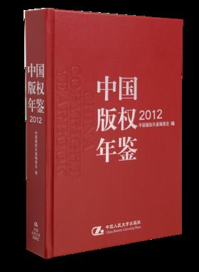 中国版权年鉴2012 (总第四卷)