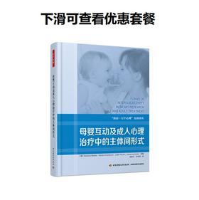 万千心理·母婴互动及成人心理治疗中的主体间形式