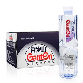 百岁山矿泉水570ml*24景田瓶装 天然矿物水整箱