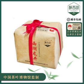 【春茶季】2020年雨前特级西湖龙井43#