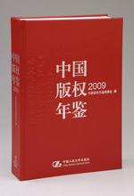 中国版权年鉴2009