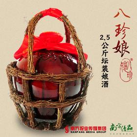 【珠三角包邮] 八珍娘酒-福系列-2.5KG/ 瓶