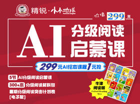 【上海】1元抢AI分级阅读启蒙课(5节线上课+300本绘本素材)