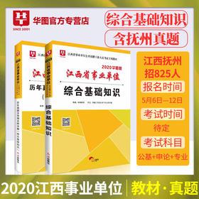【抚州事业单位招聘】2020华图 江西省事业单位 综合基础知识 教材+历年   2本