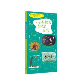 《一本有很多如果的书》培养孩子的想象力 百科问答儿童漫画书 亲子共读 儿童社会教育绘本 读小库社会通识 7-9岁儿童绘本