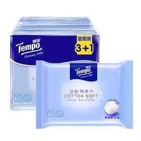 【顾佳同款】Tempo得宝棉柔巾20片/包x4包 干湿两用巾一次性洗脸巾洁面巾便携装