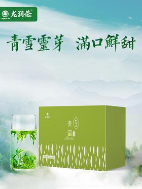 【明前新茶】江城明前头春绿茶青雪礼盒100g
