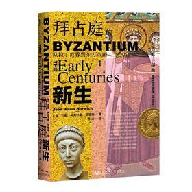 拜占庭的新生:从拉丁世界到东方帝国(甲骨文丛书)