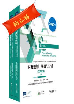财务规划、绩效与分析(汉英双语,上下册)IMA双语版CMA教材
