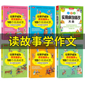 【开心图书】读故事学作文:作文高手100个故事+实用病句大全共6册