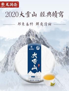 新品丨2020年 临沧邦东大雪山普洱生茶357g