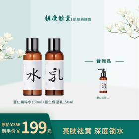 【胡庆余堂】精粹水+保湿乳