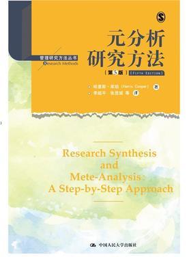 元分析研究方法(第5版)哈里斯·库珀