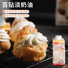百钻淡奶油200ml 稀奶油 动物性淡奶油 蛋糕裱花抹面 独立小包装